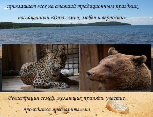"""7 июля 2018 года в 12 дня Зоокомплекс """"Три медведя"""" приглашает"""