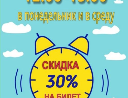 """Акция """"Счастливый час"""" с 02.04.2019 по 30.04.2019"""