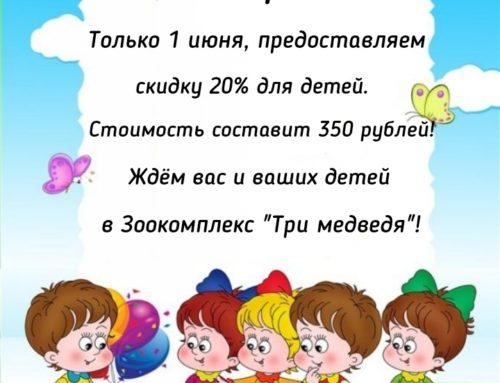 День Защиты Детей 1 июня 2019 года