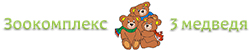 """Зоокомплекс """"3 медведя"""" Логотип"""