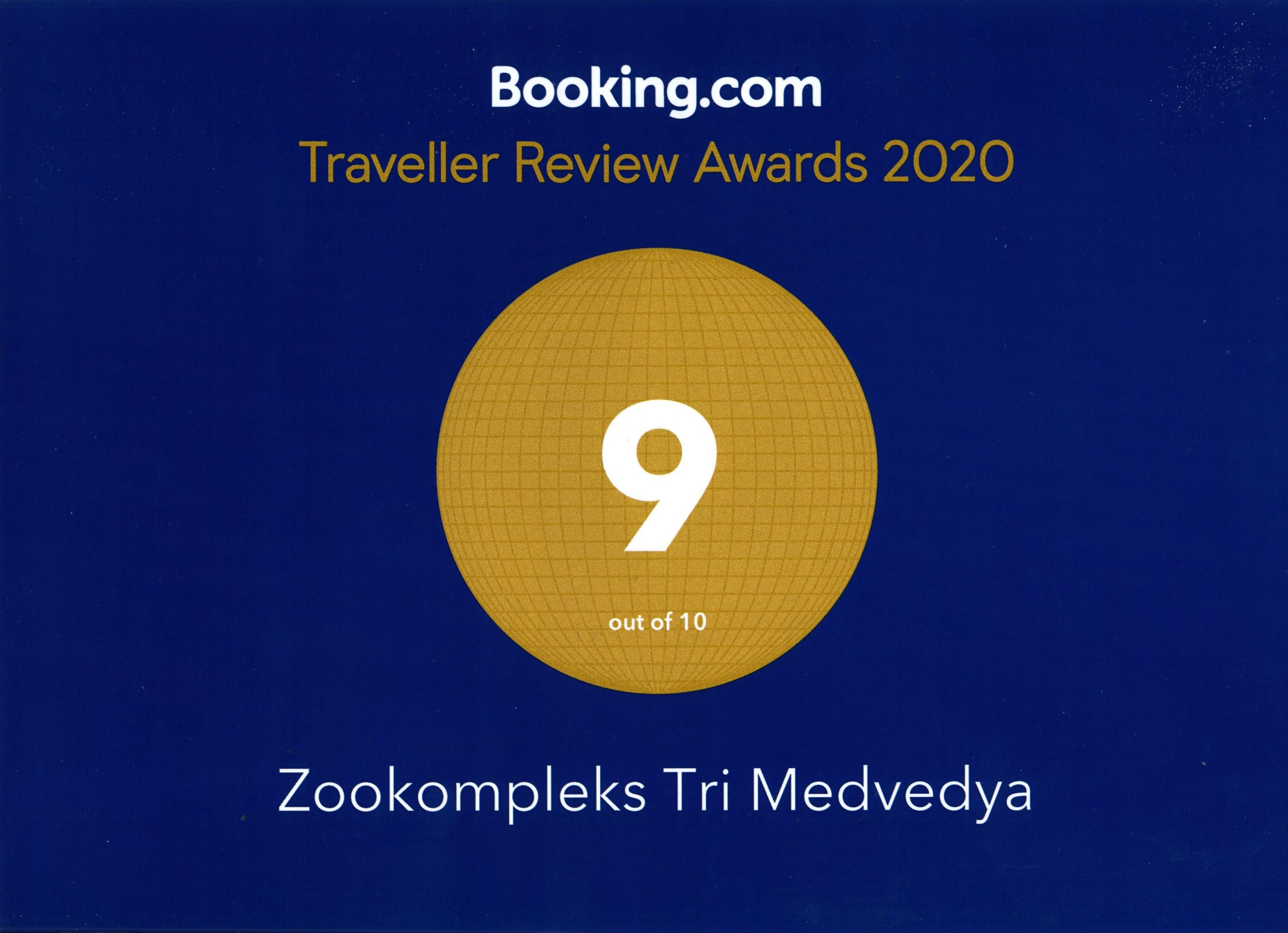 Награда Traveller Review Award 2020 от Booking.com